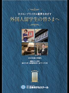 日本ホテルスクール.png