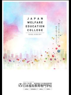 日本福祉教育専門学校.png