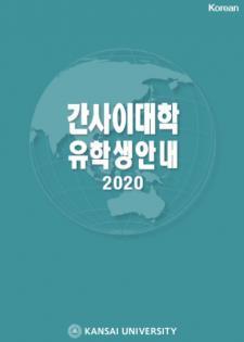 2020 関西大学 韓国.JPG
