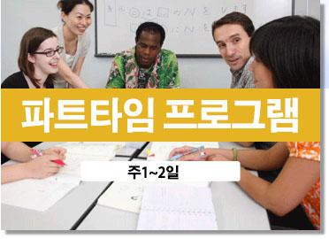 일본 취업 성공을 위한 어학연수_니치베이 회화학원 일본어연수소 (5).jpg