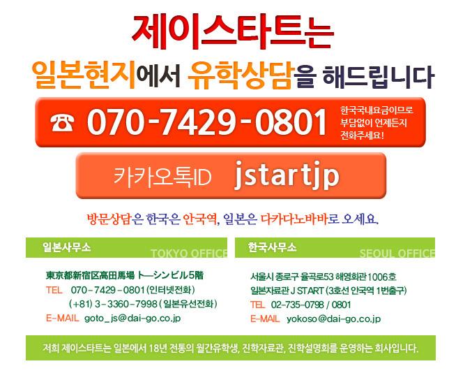 일본 취업 성공을 위한 어학연수_니치베이 회화학원 일본어연수소 (6).jpg