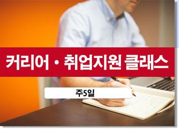 일본 취업 성공을 위한 어학연수_니치베이 회화학원 일본어연수소 (8).jpg