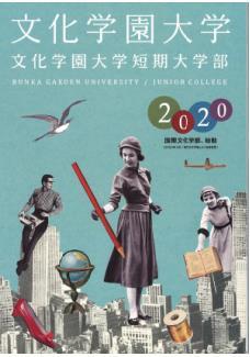 2020 文化学園大学.JPG