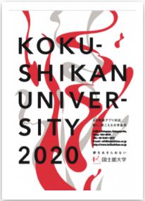 国士舘大学【2020年度】.png