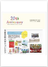 文星芸術大学【2020年度】.png
