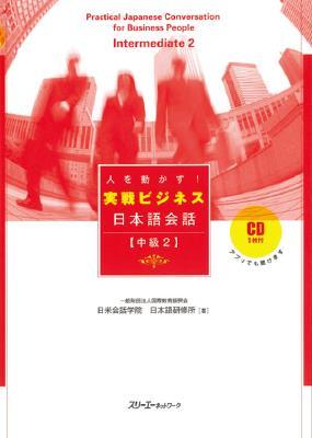 일본취업 일본어학교 선택하기_니치베이회화학원 일본어연수소 (1).JPG