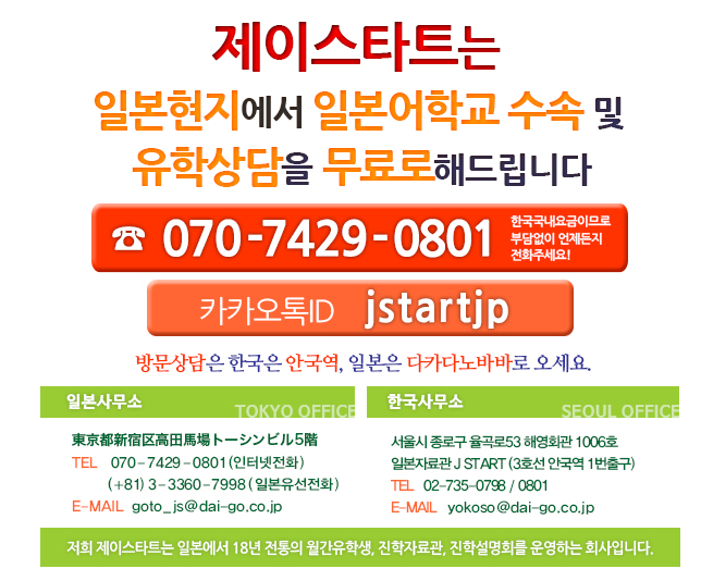 일본취업을 위한 준비는_동경외어전문학교 (10).jpg