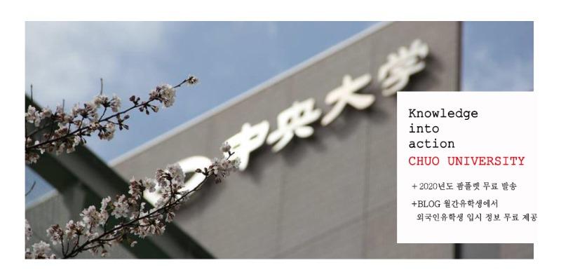 유학생을 위한 일본취업 서포트_일본대학 주오대학  (7).jpg