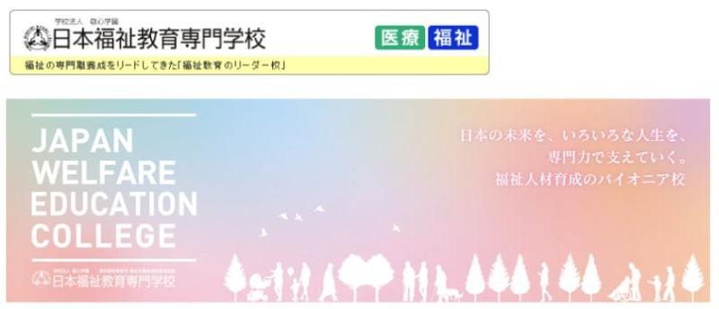 일본개호복지사 취업_일본복지교육전문학교 (6).JPG