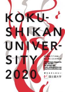 2020 国士舘大学.JPG