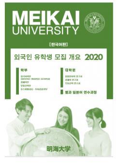 2020 明海大学1.JPG