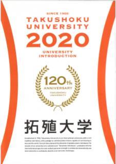 2020 拓殖大学.JPG