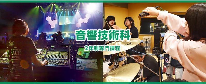 일본방송음향학교_동방학원_스테이지 제작 실습 (1).JPG