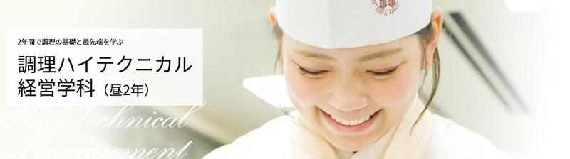 일본조리사학교_핫토리영양전문학교_조리하이테크니컬경영학과 재학생 인터뷰 (1).JPG