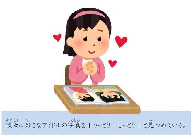 기업연수 비즈니스일본어 니치베이회화학원일본어연수소_일본어공부 うっとり ・ しっとり (1).JPG