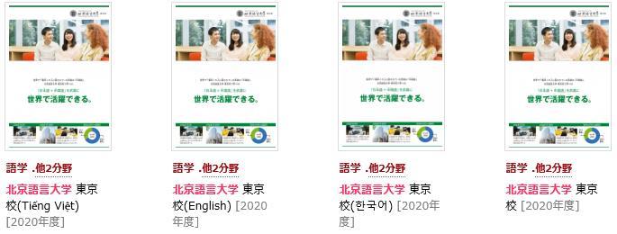 2020 北京語言大学東京校.JPG