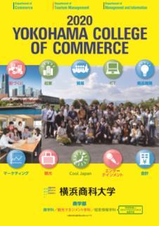2020 横浜商科大学.JPG