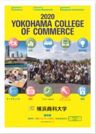横浜商科大学.png