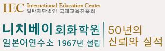 기업연수 비즈니스일본어 니치베이회화학원일본어연수소_일본문화 체험 (1).JPG