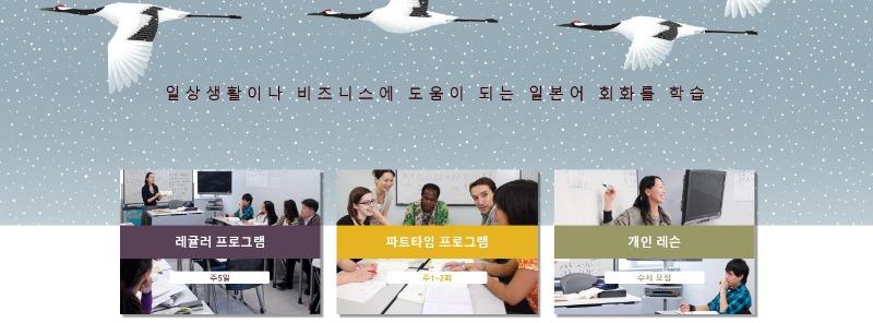 기업연수 비즈니스일본어 니치베이회화학원일본어연수소_일본문화 체험 (11).JPG