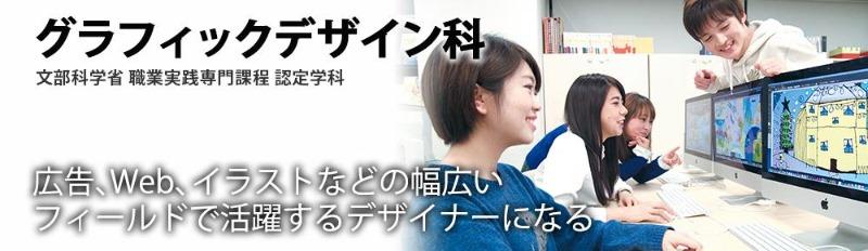 일본그래픽디자인_일본전자전문학교_배너디자인 콘테스트 우수상 (5).JPG