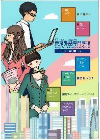 일본통역학교유학_동경외어전문학교 (3).JPG