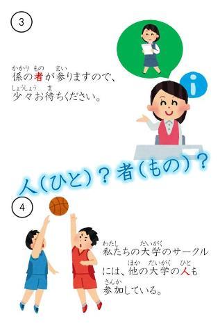 기업일본연수 비즈니스일본어_니치베이회화학원일본어연수소_人・者 (2).JPG