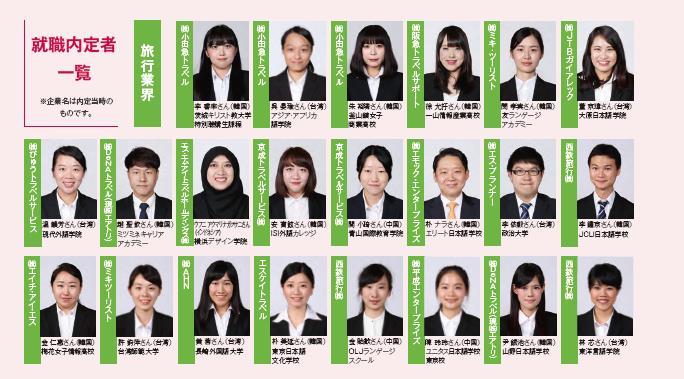 일본승무원취업_호스피탈리티 투어리즘전문학교 (4).JPG