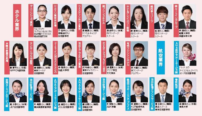 일본승무원취업_호스피탈리티 투어리즘전문학교 (5).JPG