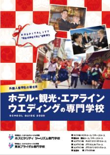 일본승무원취업_호스피탈리티 투어리즘전문학교 (6).JPG