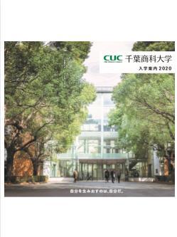 2020 千葉商科大学.JPG