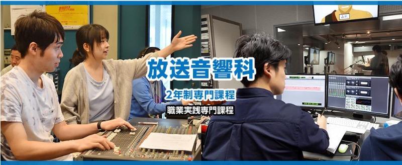 일본유학_동방학원_라디오 방송음향 참여 (6).JPG