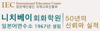 비즈니스일본어_니치베이회화학원일본어연수소_눈(雪)에 대한 표현 (4).JPG