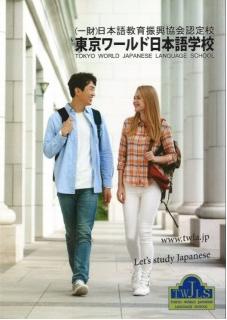 일본워킹 일본어학연수_동경월드일본어학교.PNG