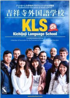 일본워킹 일본어학연수_기치죠지외국어학교.JPG