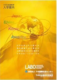 일본워킹 일본어학연수_라보일본어교육연수소.JPG