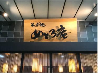 일본알바 마이내비바이트_일본소바전문점 아르바이트 (5).JPG
