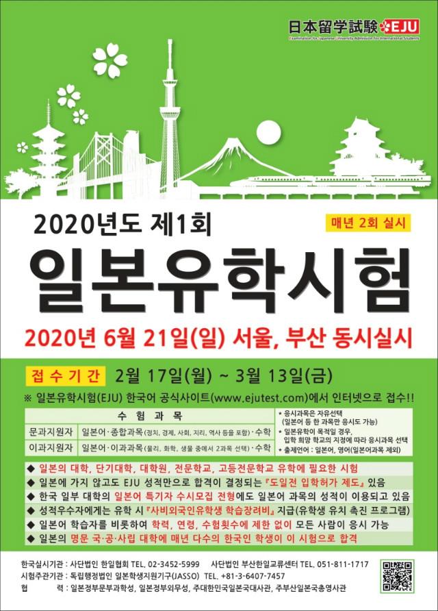 2021일본유학시험EJU 실시예정 (3).jpg