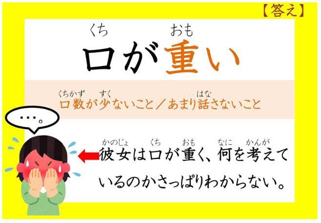 일본유학_비즈니스일본어공부_니치베이회화학원일본어연수소_口が軽い・口が堅い (2).JPG