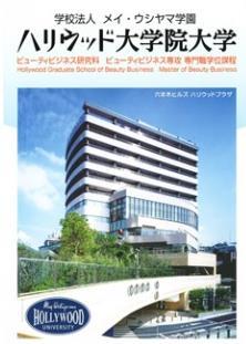 일본대학원_일본유학_헐리우드대학원대학 (2).JPG