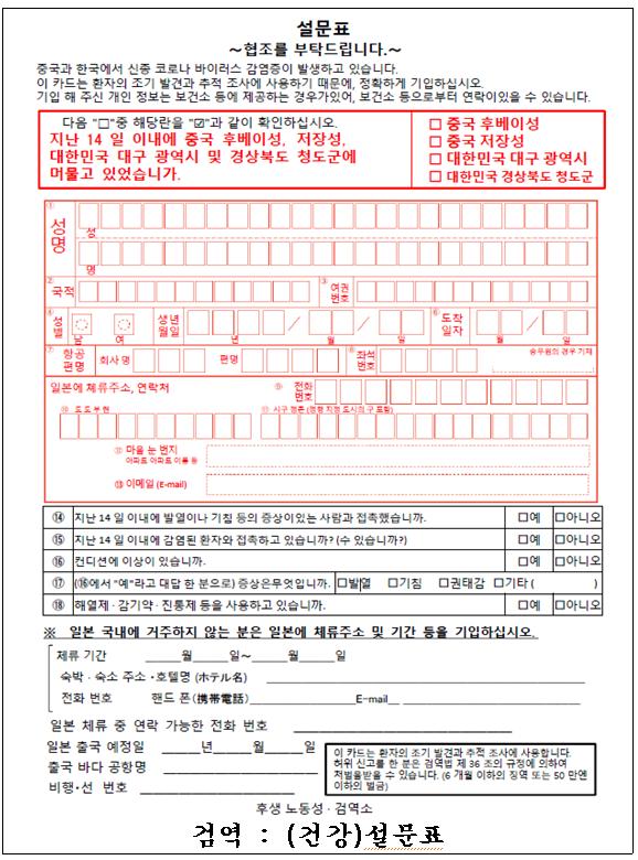 일본유학, 일본입국_건강 설문표.png