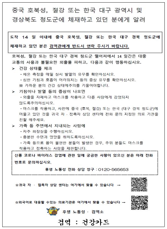 일본유학, 일본입국_감염 예방법 안내를 위한 건강 카드.png