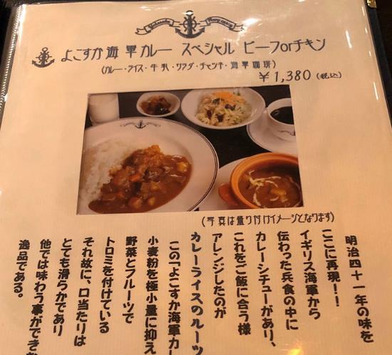 일식요리학교_도쿄스시와쇼쿠조리전문학교_해군카레 (5).JPG
