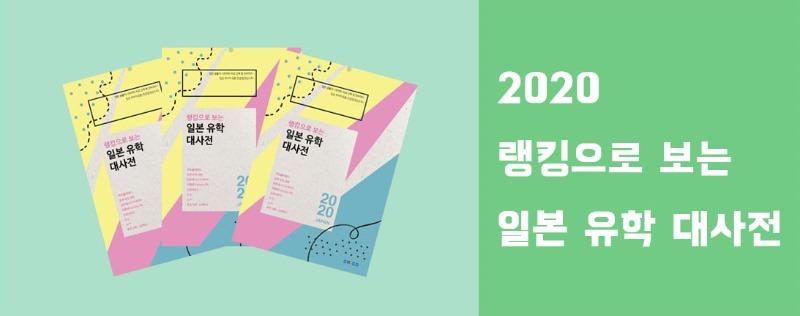 핫토리영양전문학교_재학생 인터뷰 (9).jpg