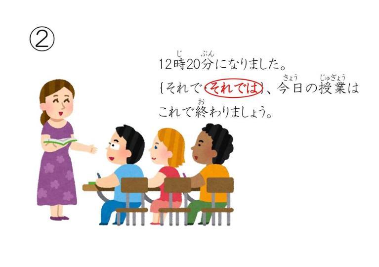 일본유학_비즈니스일본어공부_니치베이회화학원일본어연수소_それで・それでは (2).JPG