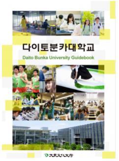 일본유학_일본추천대학_100년역사 다이토분카대학  (5).JPG