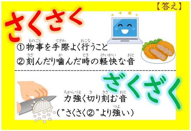 일본유학_니치베이회화학원일본어연수소_일본어공부_さくさく・ざくざく (2).JPG