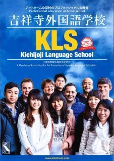 일본유학, 일본어학연수_기치죠지외국어학교 (6).JPG