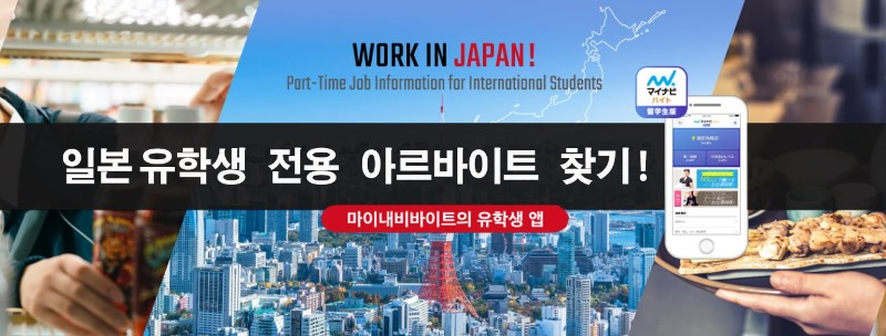 일본유학, 일본워킹_일본알바앱 마이내비바이트  (3).JPG