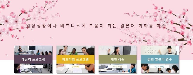일본유학_니치베이회화학원일본어연수소_일본어공부_「腹」관용구 (2).JPG